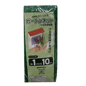 ガーデンネット1×10m