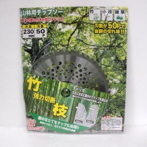 コーナン オリジナル 山林用チップソー 230mm×50P