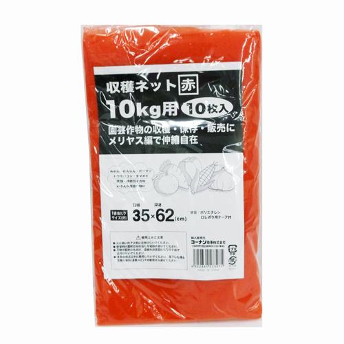 ◇ コーナン オリジナル 収穫ネット 赤 10kg用 10枚入り