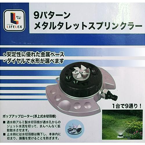 コーナン オリジナル 9パターンメタルタレットスプリンクラーYM15099