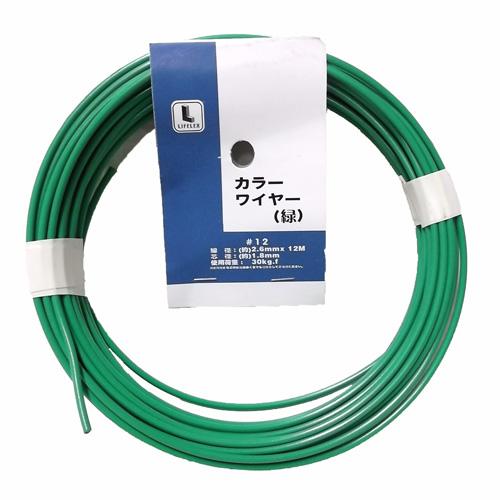 コーナン オリジナル カラーワイヤー#12 286g 緑 LFX−6034