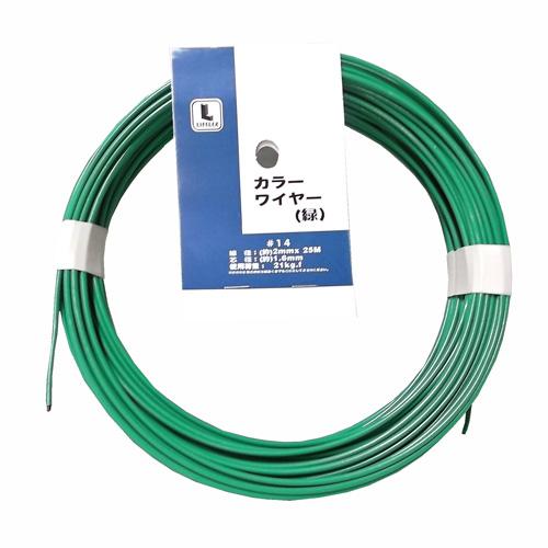 コーナン オリジナル カラーワイヤー#14 LFX−6089 緑 400g