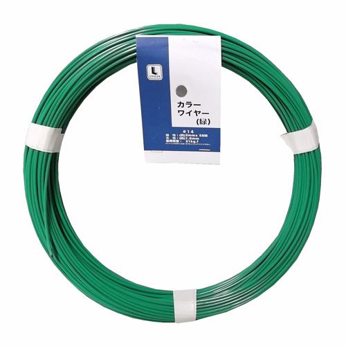 コーナン オリジナル カラーワイヤー#14 LFX−6126 緑 1kg