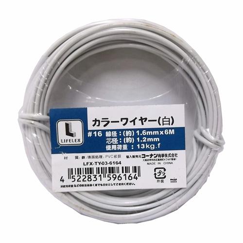 コーナン オリジナル カラーワイヤー#16 LFX−6164 白