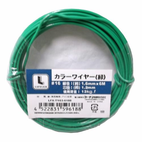 コーナン オリジナル カラーワイヤー#16 LFX−6188 緑