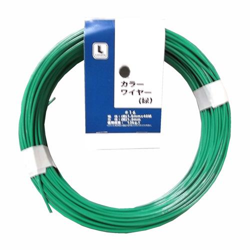 コーナン オリジナル カラーワイヤー#16 LFX−6225 緑 400g