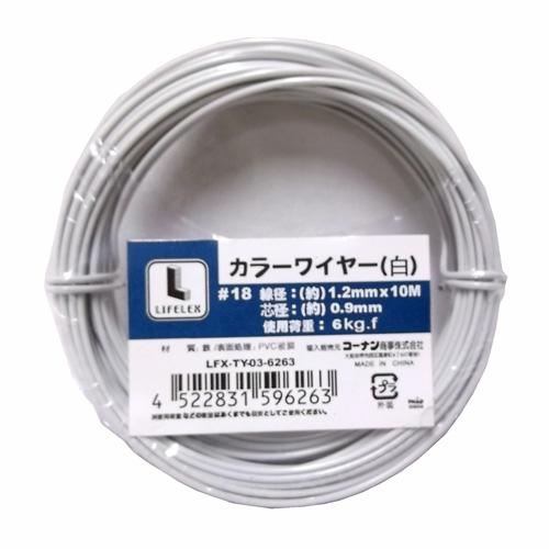 コーナン オリジナル カラーワイヤー#18 LFX−6263 白