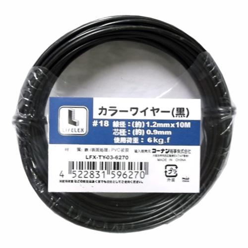 コーナン オリジナル カラーワイヤー#18 LFX−6270 黒