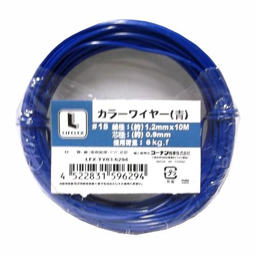コーナン オリジナル カラーワイヤー#18 LFX−6294 青