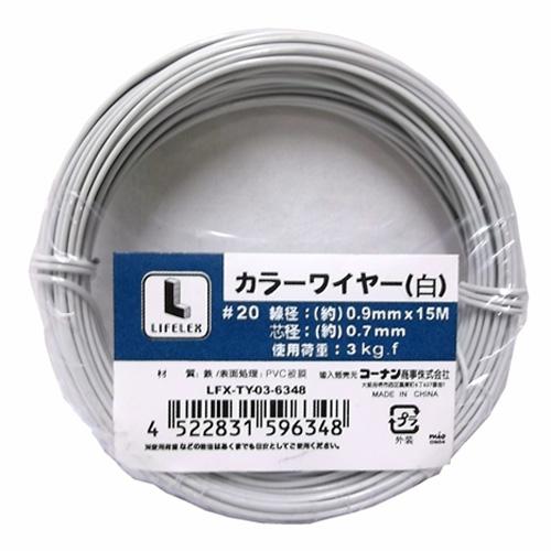 コーナン オリジナル カラーワイヤー#20 LFX−6348 白