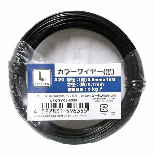 コーナン オリジナル カラーワイヤー#20 LFX−6355 黒