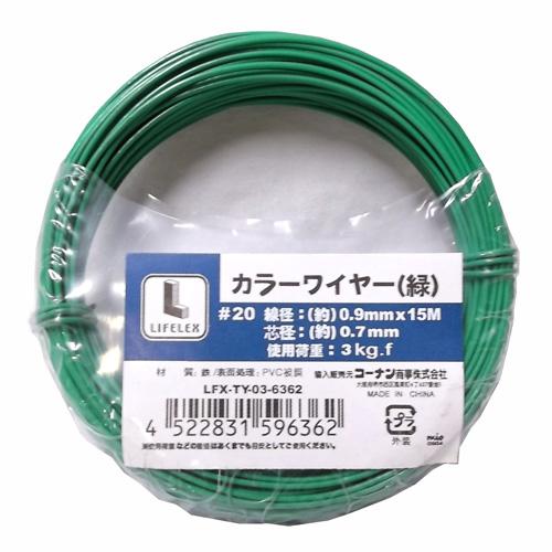 コーナン オリジナル カラーワイヤー#20 LFX−6362 緑