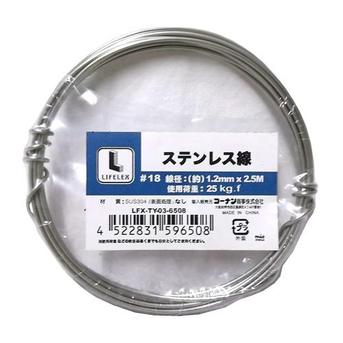 コーナン オリジナル ステンレス線 #18 LFX−6508