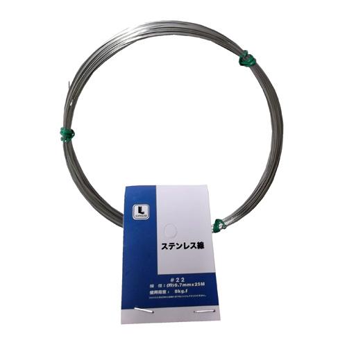 コーナン オリジナル ステンレス線 #22 LFX−6591 HW−138