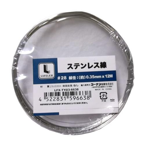 コーナン オリジナル ステンレス線 #28 LFX−6638