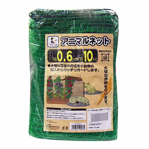コーナン オリジナル お手軽菜園ネット 防獣用 0.6m×10m