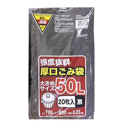 コーナン オリジナル 厚口ごみ袋 黒 50L 20枚入 KHD05−6610