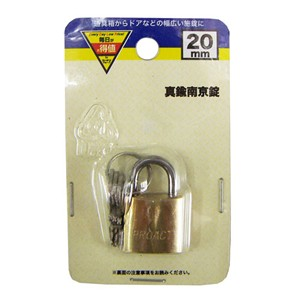 ◇ コーナン オリジナル 真鍮南京錠 20mm EKM03−0647