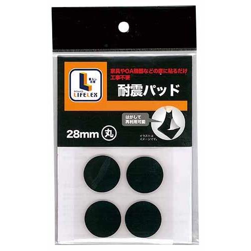 コーナン オリジナル 耐震パッド 丸 ブラック 28mm 厚み3mm 4枚入