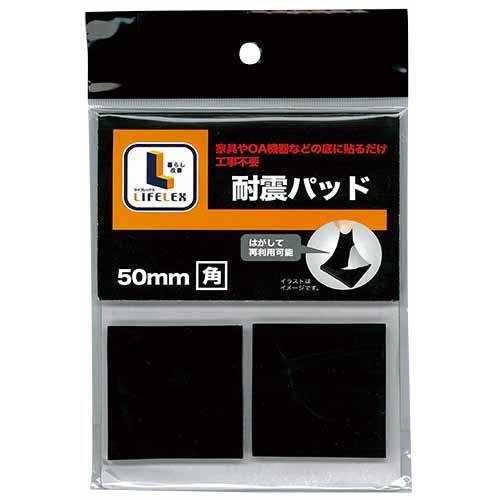 コーナン オリジナル 耐震パッド 角 ブラック 50mm