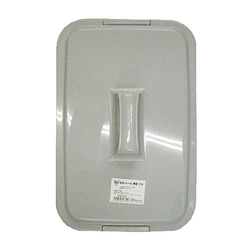 コーナン オリジナル 45Lペール角型フタ KTH21−6302