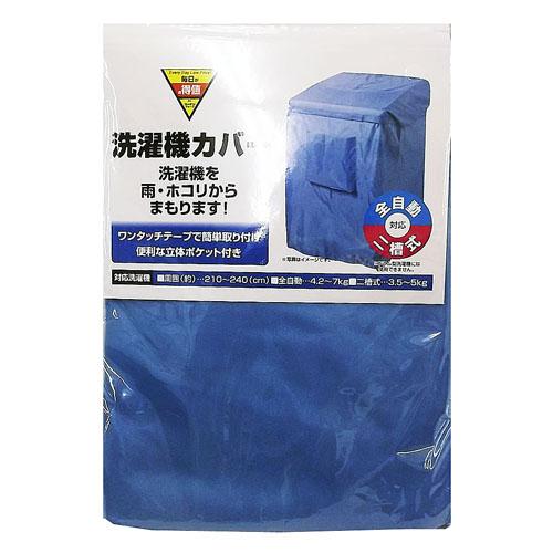 コーナン オリジナル 洗濯機カバー KTH21−6821