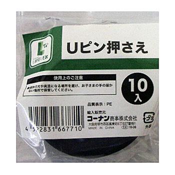 コーナン オリジナル U型ピン押さえ 10P