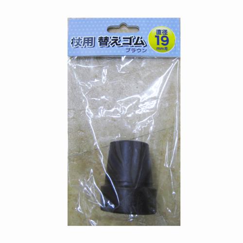 コーナン オリジナル 杖用の替えゴム 茶19mm KYK19−2035