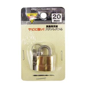 コーナン オリジナル 真鍮南京錠 ステンレスつる 20mm EKM03‐6293