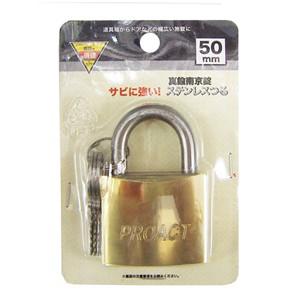 コーナン オリジナル 真鍮南京錠 ステンレスつる 50mm EKM03−6330