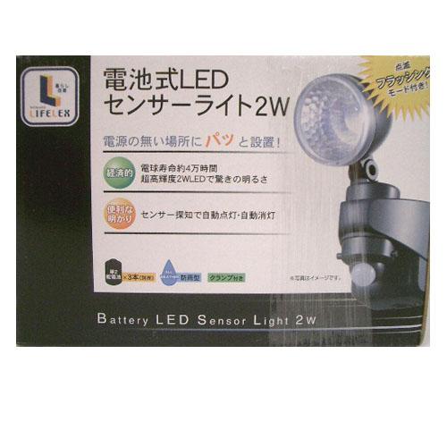コーナン オリジナル LEDセンサーライト乾電池式 2W×1灯 CK12−9620