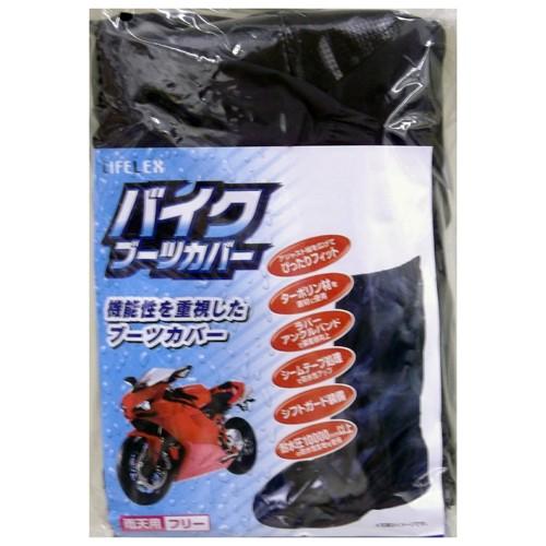 コーナン オリジナル バイクブーツカバー KOT07−8857