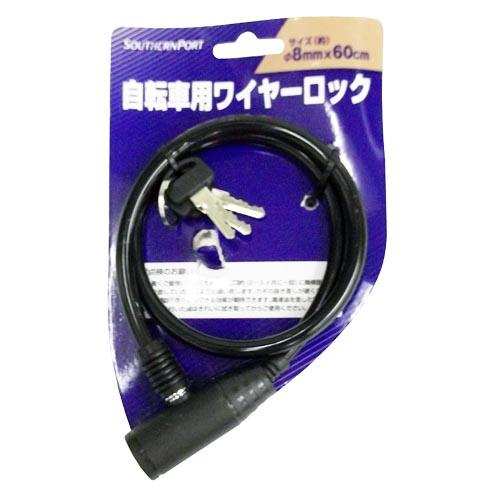 コーナン オリジナル ワイヤーロック XT410 8mm60cm