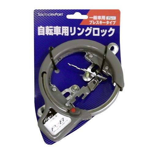 コーナン オリジナル リングロック グレー プレスキータイプ一般車用 バックホークΦ13mmに対応