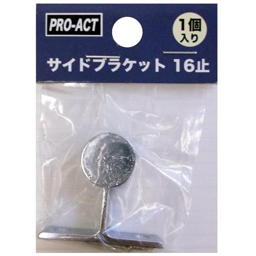 コーナン オリジナル サイドブラケット 16止