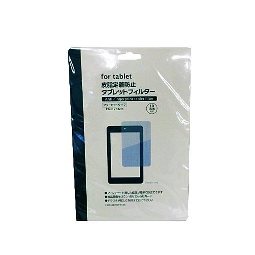コーナン オリジナル タブレットフィルター フリーカット 皮脂定着防止 BHMFX021