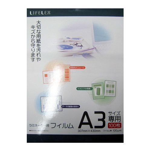 コーナン オリジナル ラミネーター用フィルムA3 100枚入り RA3−100
