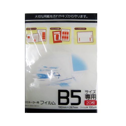 コーナン オリジナル ラミネーター用フィルム B5サイズ専用 20枚入
