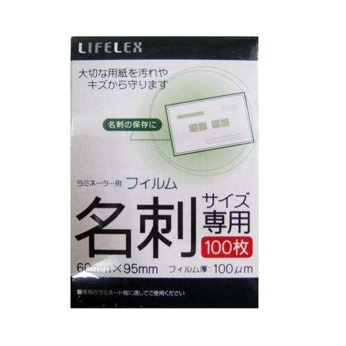 コーナン オリジナル ラミネーター用フィルム  名刺サイズ専用100枚 RM−100
