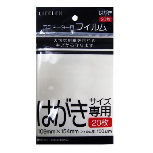 コーナン オリジナル ラミネーター用フィルム  ハガキサイズ専用20枚入