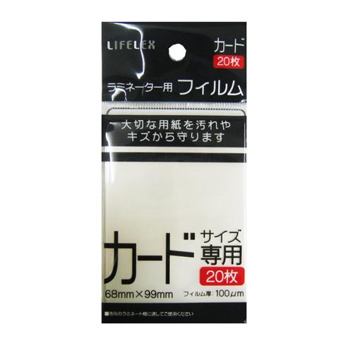 コーナン オリジナル ラミネーター用フィルム  カードサイズ専用20枚入