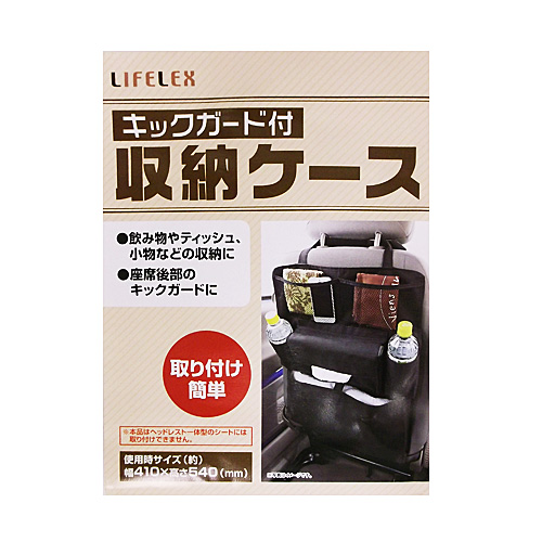 コーナン オリジナル キックガード付収納ケース KOT07−0162
