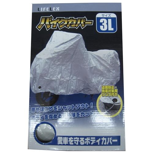 コーナン オリジナル バイクカバー3L KG07−6583