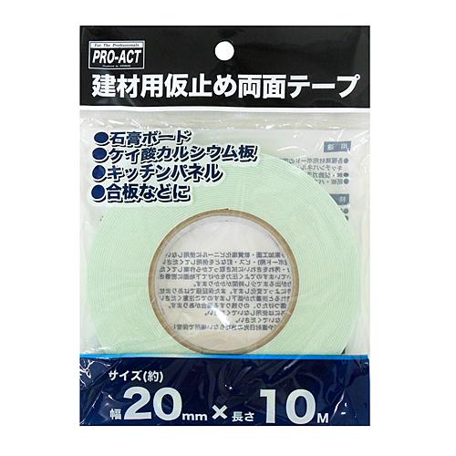 建材用仮止両面テープ 20�ox10m
