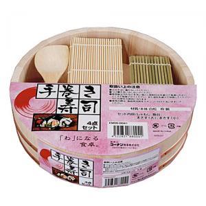 コーナン オリジナル 手巻き寿司4点セット KM05−0041