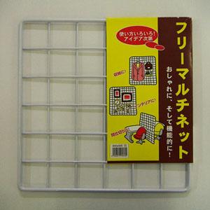 コーナン オリジナル フリーマルチネット 白 450×450mm
