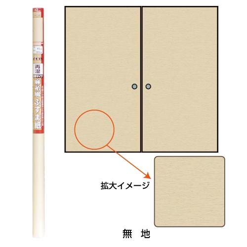 麻糸風襖紙SA351 約95cm×1.85m 2枚入