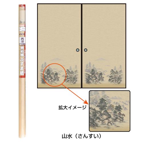 麻糸風襖紙SA352 約95cm×1.85m 2枚入