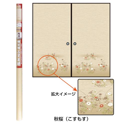 麻糸風襖紙SA357 約95cm×1.85m 2枚入
