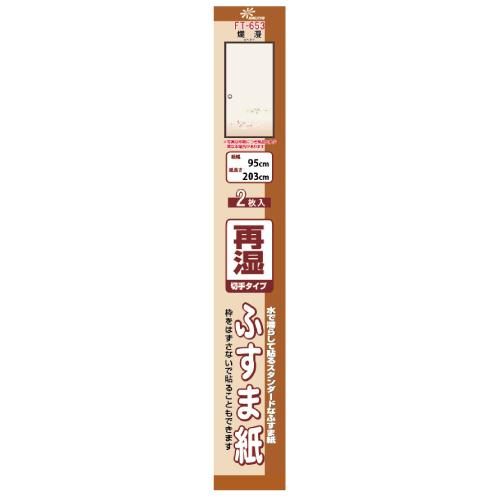 再湿ふすま紙FT653約95cm幅×203cm長 2枚入